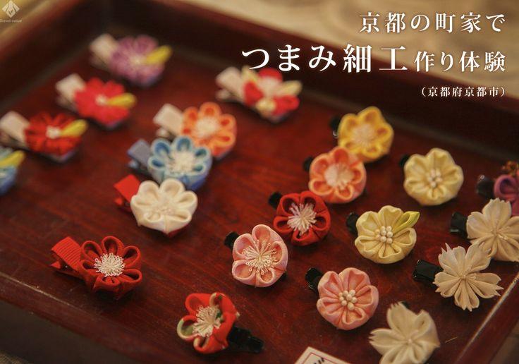 京都の町家でつまみ細工作り体験