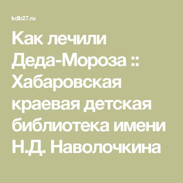 Как лечили Деда-Мороза :: Хабаровская краевая детская библиотека имени Н.Д. Наволочкина