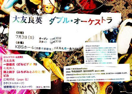 Refsign Magazine Kyoto|大友良英ダブル・オーケストラ at KBSホール