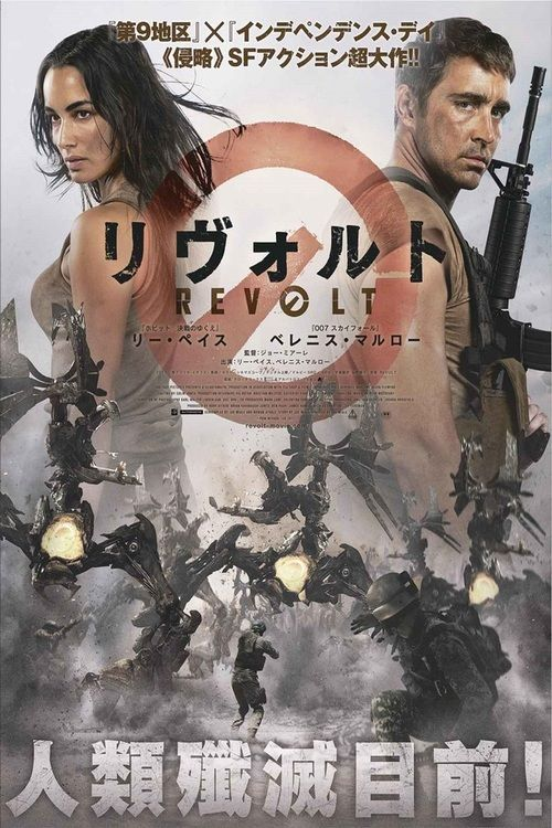 Watch Revolt Full Movie Online