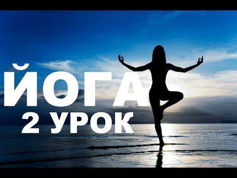 Йога для начинающих, для похудения. Стретчинг упражнения! Видео урок №2…