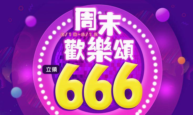 立領666