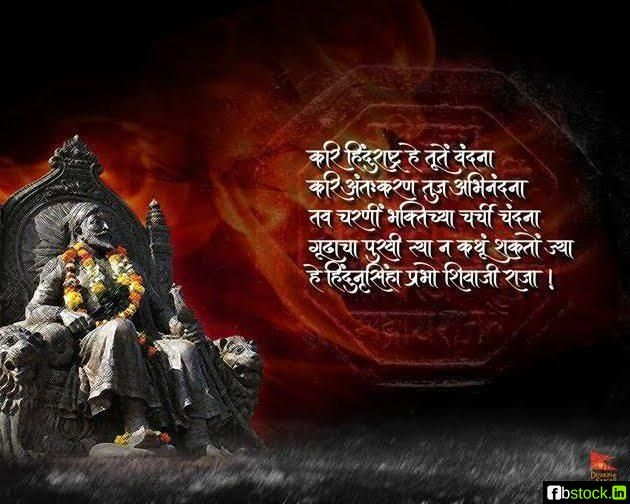 God Ganesh Wallpaper 3d Best Quotes Shivaji Maharaj Hd Images Download Glavo