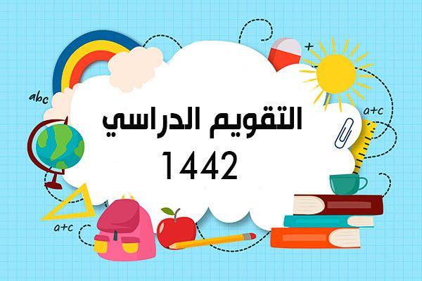 تحميل التقويم الدراسي 1442 في السعودية ومواعيد الاختبارات والاجازات خلال العام الهجري 1442 Academic Calendar Calendar Atc