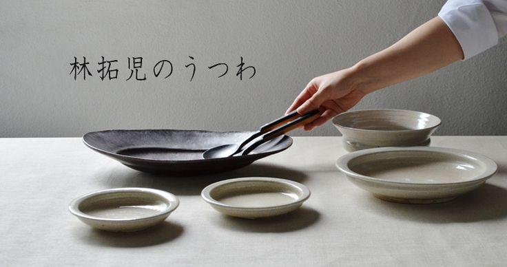 林拓児   暮らしのうつわ 花田 作家もの和食器(陶器 磁器 ガラス 漆 鉄瓶 土鍋)通販の専門店