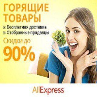 Levikexpress- Горящие товары