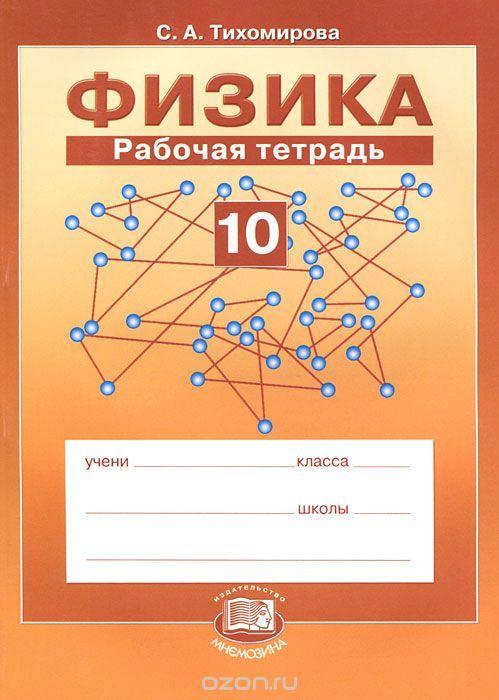 Книга для чтения по английскому языку 10-11 класс кузовлев скачать