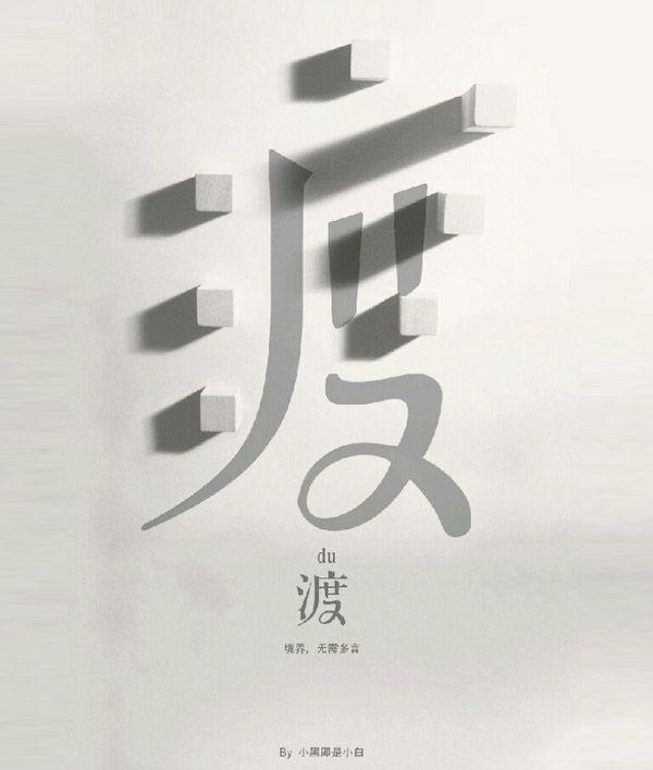 (5款)中文字体创意设计作品欣赏_字体传奇网-中国首个字体品牌设计师交流网
