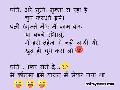 Funny Status in Hindi, Hindi Jokes, Hindi Funny Whatsapp Status, Hindi funny Images & more @lookmystatus.com