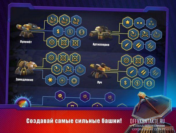 tower defense улучшения: 11 тыс изображений найдено в Яндекс.Картинках