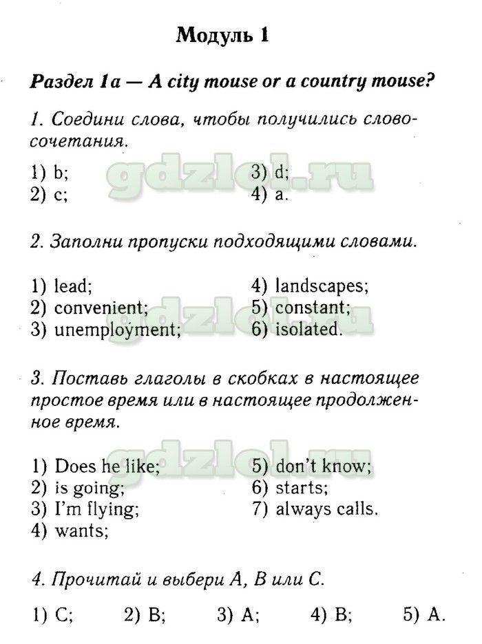 английский 7 класс учебник кузнецов гдз