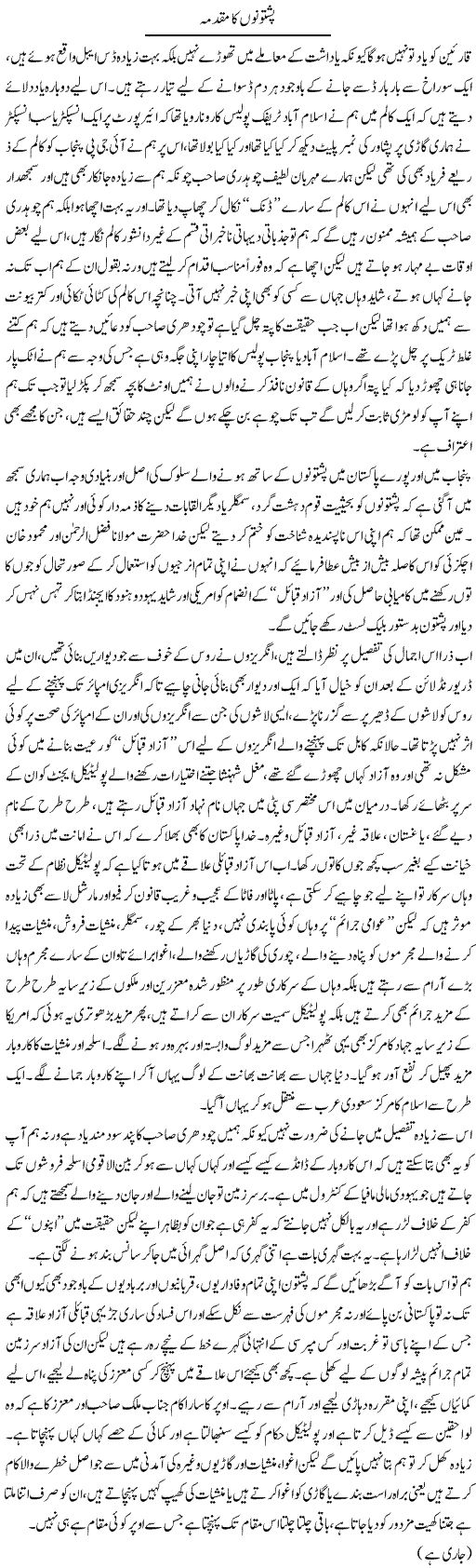 Saadullah Jan Barq Urdu Column puchtonon ka muqadma (With