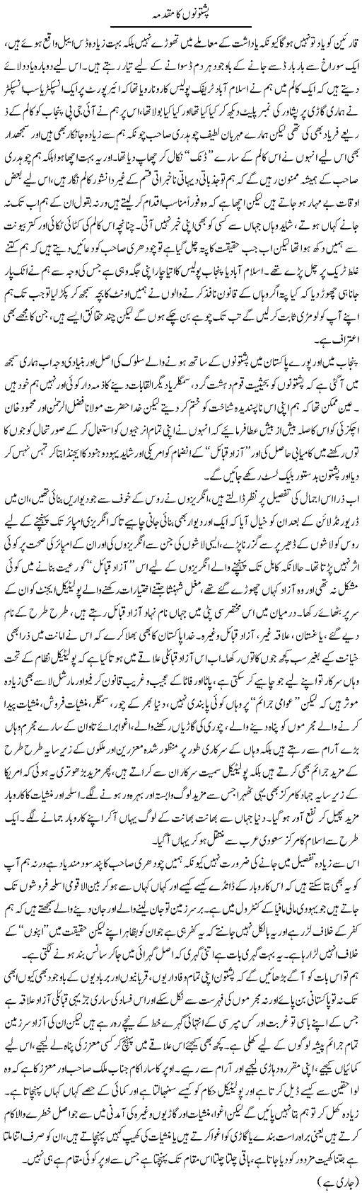 Scientific Method Meaning In Urdu