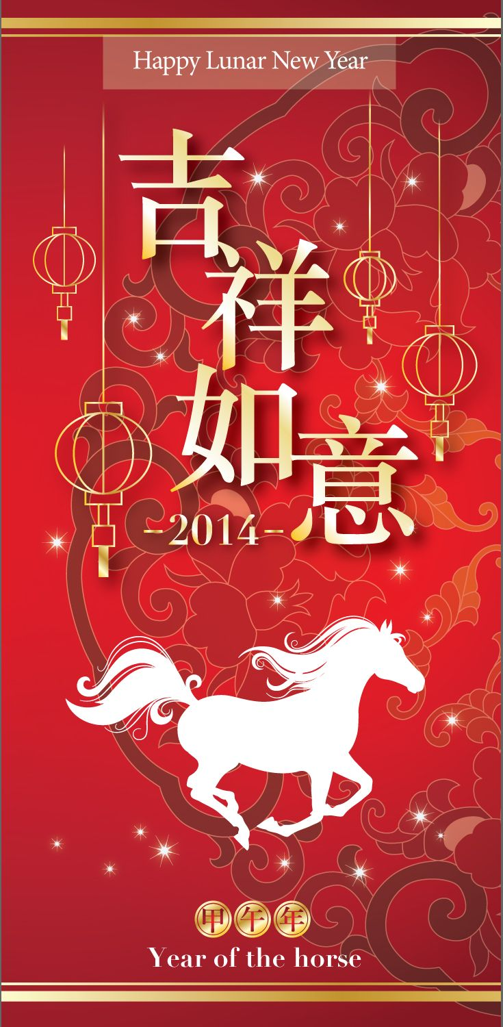 2014 Chinese New year - horse (for red envelope)