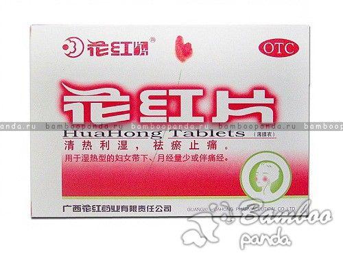Капсулы Huahong tablets  - препарат китайской медицины для лечения воспалений у женщин