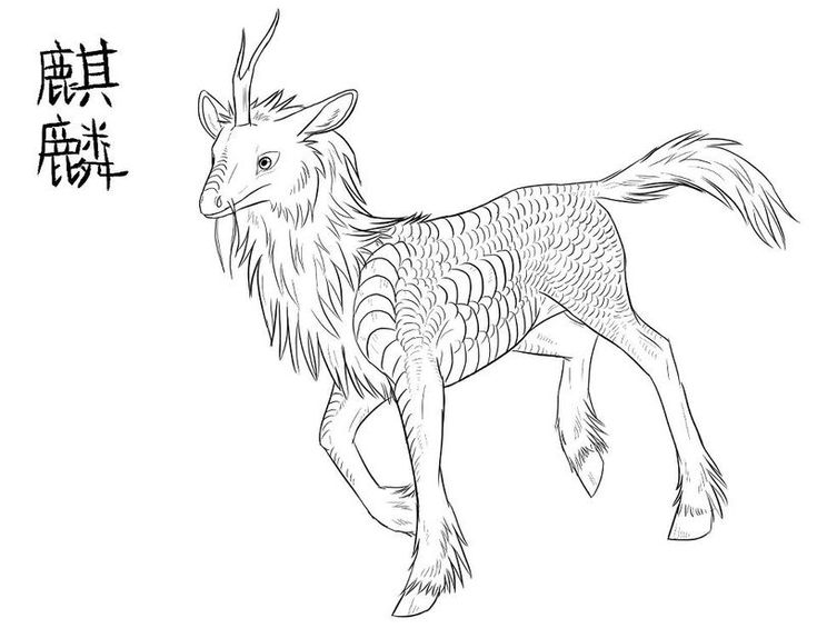 I Drew A Bunch Of Mythical Animals To Make Coloring Book For My Christies Sister Katie This Is Kirin From Asian Mythology