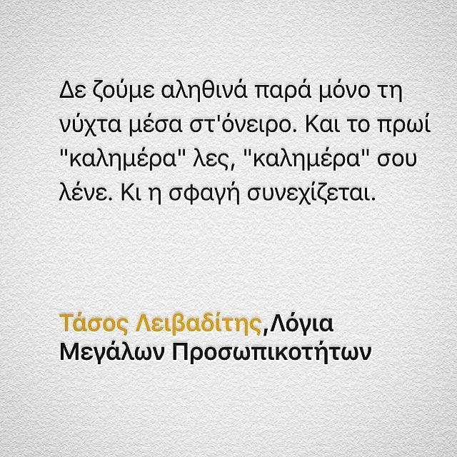 Κι η σφαγη συνεχιζεται.... ____________________________ #καλημερα #καλημέρα #greekpost #greekposts #greekquotes #greekquote #greek #greekquotess #greeks #greekquotes #quotes #ελληνικα #greekwords#kalimera #λειβαδιτης #λειβαδίτης #tasosleivaditis #leivaditis