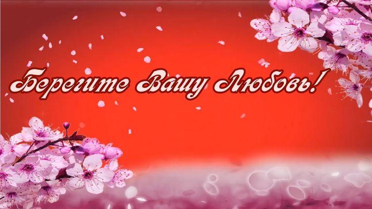 Берегите Вашу Любовь! Видео от Женского  Клуба  ДИВИЯ