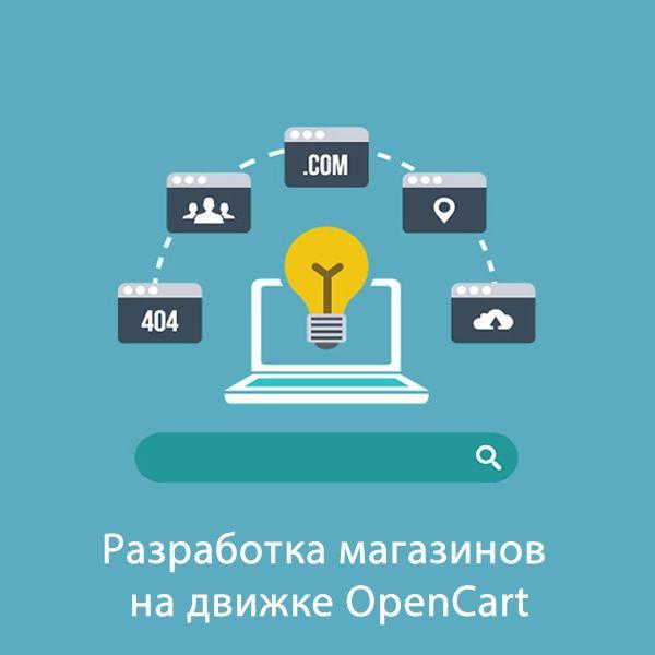 Разработка магазинов на движке OpenCart. Opencart один из самых достойных движков для успешных интернет продаж. #разработкасайта #интернетамагазин #opencart #опенкарт