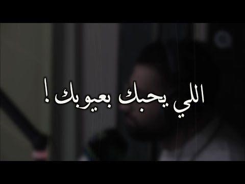 اللي يحبك بعيوبك يستاهل تظل معاه Youtube Photo Quotes Arabic Love Quotes Happy Birthday To Me Quotes