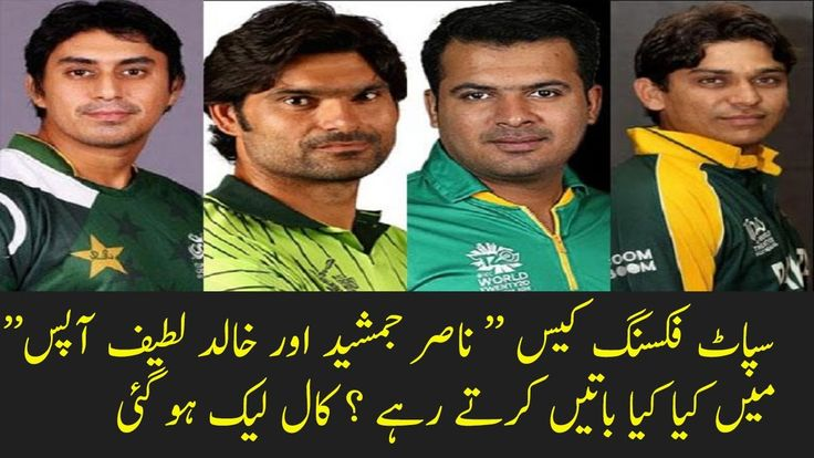 Big news from spot fixing scandal sports news today