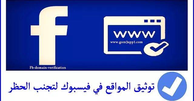 الطريقة الصحيحة لتوثيق المواقع في فيسبوك لتجنب الحظر Vehicle Logos Chevrolet Logo Logos