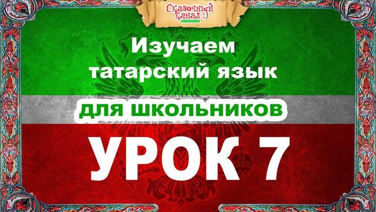 Татарский язык. Обучающее видео. Урок 7.