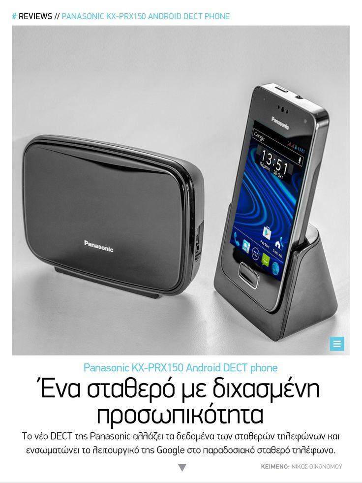 Panasonic KX-PRX150 Android DECT phone #Tech Matrix | Νοέμβριος 2014 https://itunes.apple.com/us/app/tech-matrix/id808683184?ls=1&mt=8 | https://play.google.com/store/apps/details?id=com.magplus.techmatrix