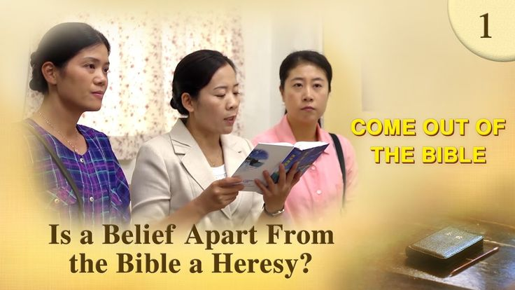 """Gospel Movie clip """"Come Out of the Bible"""" (1) - Is a Belief Apart From t..."""