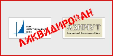 ЦБ 19 июня 2015 г снова отозвал лицензию еще у двух кредитных организаций  — «Азимута» http://creditpower.ru/bank_azimut-3154/ и «Инвестиционного союза» http://creditpower.ru/bank_invest_souz-637/. Выяснилось что эти банки проводили рискованную кредитную политику, а так же способствовали отмыванию доходов, полученных незаконным (преступным) путем. Обе эти кредитные организации входили в программу страхования вкладов.
