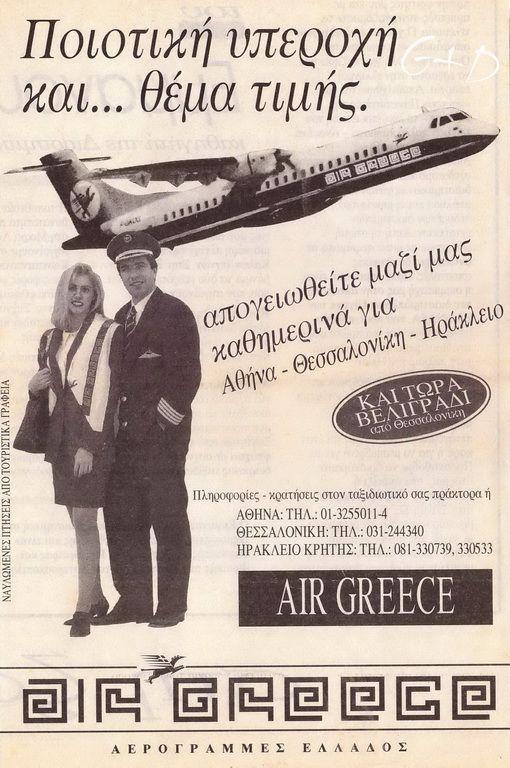 Air Greece αερογραμμές Ελλάδος