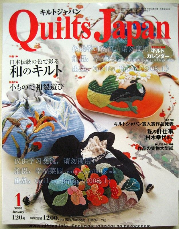 Quilts Japan 2008-1