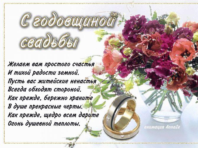 Кружевом, с днем свадьбы годовщина открытки