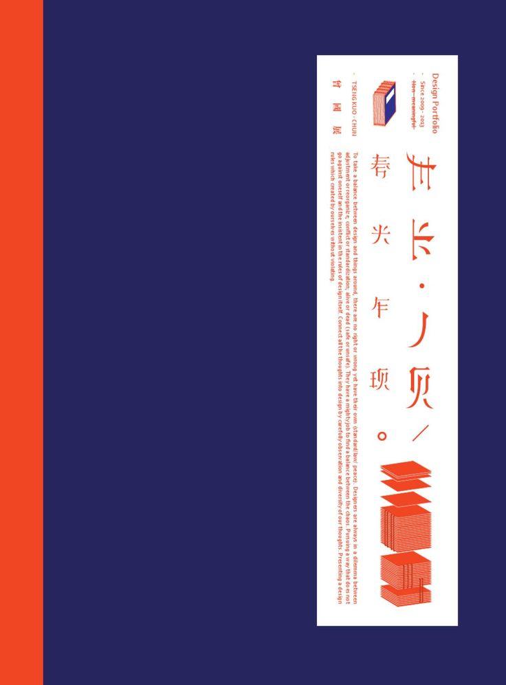 '13 Portfolio #01  Tseng Kuo-Chan / '13 Portfolio #01