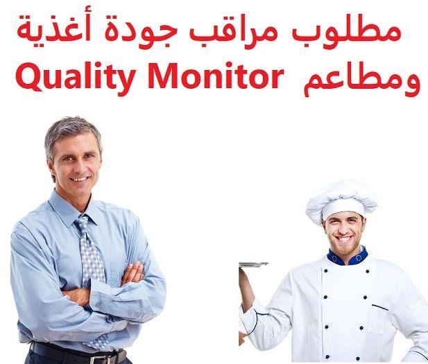 وظائف شاغرة في السعودية وظائف السعودية مطلوب مراقب جودة أغذية Quality Moni Mens Tops Restaurant Management Shirts