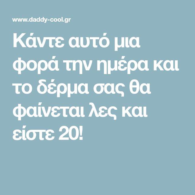 Κάντε αυτό μια φορά την ημέρα και το δέρμα σας θα φαίνεται λες και είστε 20!