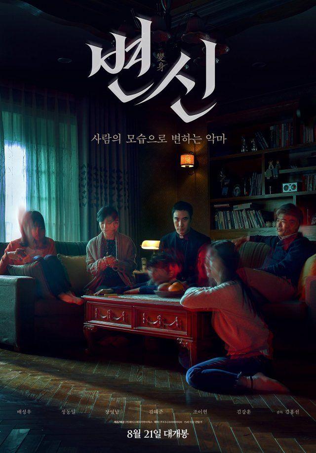 Metamorphosis 2019 Film Horor Film Bagus Bioskop