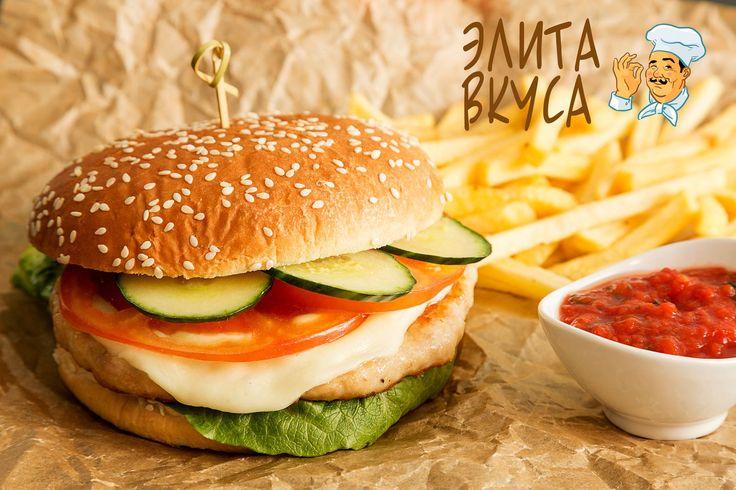 Встречаем вечер пятницы с бургерами от Элиты Вкуса👌   Принимаем заказы до 23:00⌚  У нас самая быстрая доставка по Железнодорожному🚀   👌Вкус удовольствия - оторваться невозможно!👌