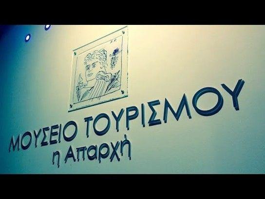 """Η γοητευτική ιστορία του ελληνικού τουρισμού, μέσα από τα εκθέματα του Μουσείου Τουρισμού """"Η Απαρχή"""" - Travelling News"""