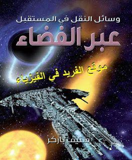 تحميل كتاب وسائل الشيعة مجانا