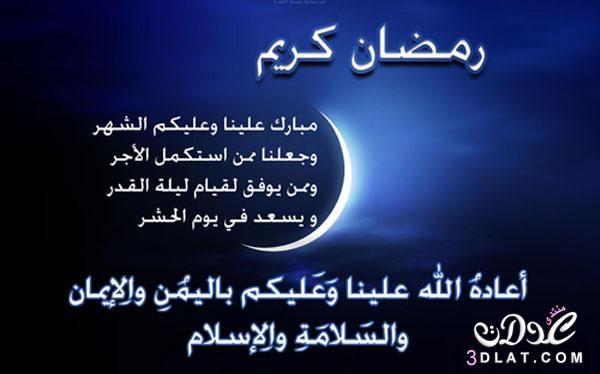 كروت تهنئة بمناسبة رمضان بطاقات تهنئة 3dlat Net 15 15 1618 Ramadan Ramadan Kareem Photomontage