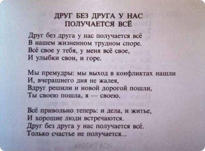 poem in Russian