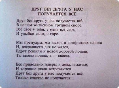 poem in Russian