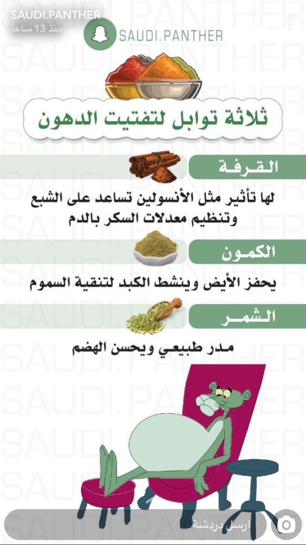 Pin By Hamida Takarli On نظام صحي للاكل Health Food Healthy Life Health