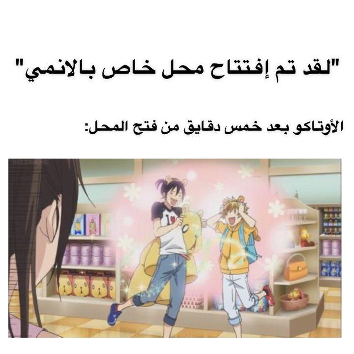 Anime Funny Funny Anime Pics Anime Jokes