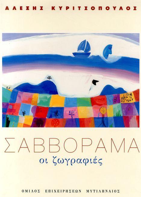 """Ψηφιακή Πλατφόρμα ΙΣΕΤ : Βιβλία/Κατάλογοι - Αλέξης Κυριτσόπουλος: """"Σαββόραμα, οι ζωγραφιές"""""""