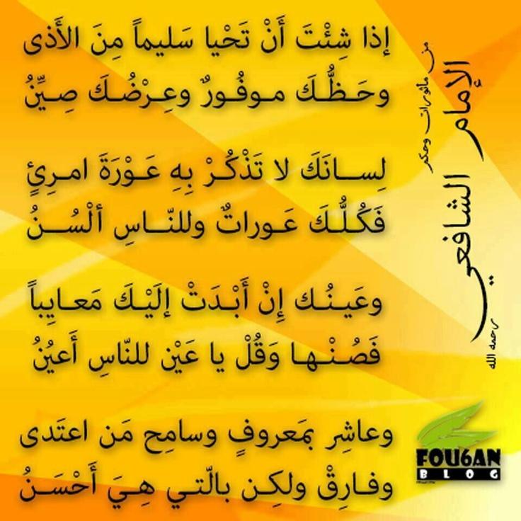 من حكم الشافعي Favorite Book Quotes Beautiful Arabic Words Arabic Quotes