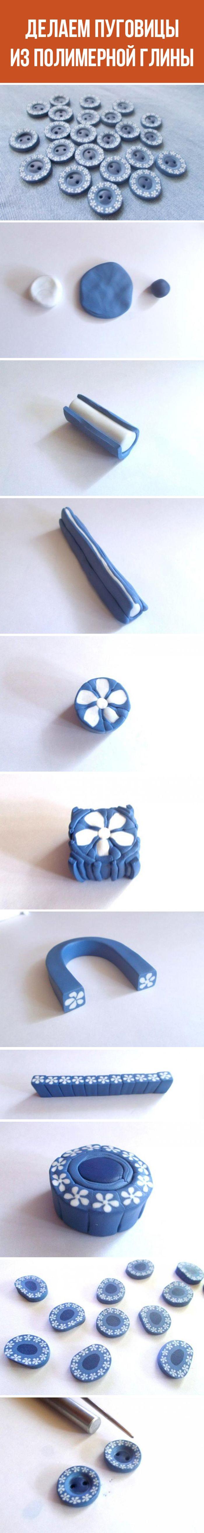 """Лепим милые пуговички из полимерной глины в технике """"кейн"""". Урок для начинающих #diy #tutorial #polymerclay #buttons"""