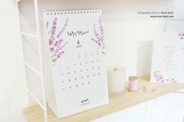 artist 늘봄 2016 CALENDAR (calligraphy + illust + design by 늘봄) 150 x 260mm #LAVENDAR