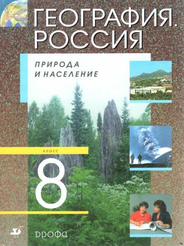 Учебник по географии 8 класс дронов читать